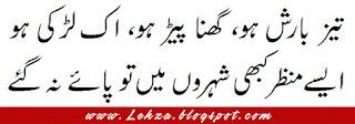 Teez Barish Ho, Ghanna Pheed Ho, Ek Ladki Ho Aise Manzar Kabhi Shehron Mai To Paaye Na Gaye