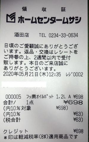 ホームセンタームサシ 酒田店 2020/5/21 のレシート
