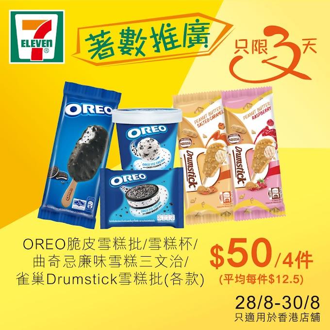 7-Eleven: OREO脆皮雪糕批 $50/4件 至8月30日