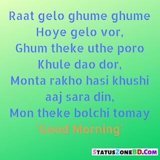 bangla good morning sms, bangla good morning status, shuvo sokal sms, suprovat sms, bengali good morning sms, shuvo sokal bangla, shuvo sokal bangla sms, bangla good morning kobita, valobashar good morning sms, good morning message bangla, shuvo sokal kobita, shuvo sokal bondhu