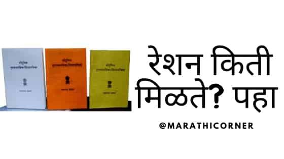 mahaepos gov in rc