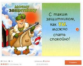 открытки с днем защитника отечества
