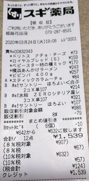 スギ薬局 姫路花田店 2020/3/24 のレシート