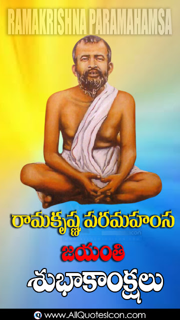 Ramakrishna Paramahamsa-jayanthi-wishes-Whatsapp-images-Facebook-greetings-Wallpapers-happy-Ramakrishna Paramahamsa-jayanthi-quotes-Telugu-shayari-inspiration-quotes-online-free