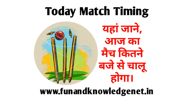 आज का मैच कितने बजे से है | Aaj Ka Match Kitne Baje Se Hai