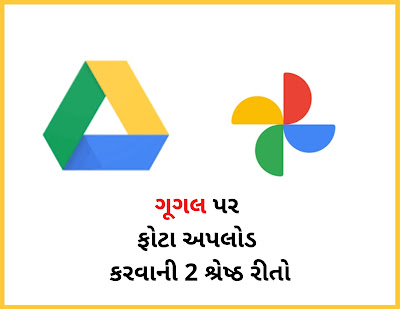 2 best ways to upload photos to Google