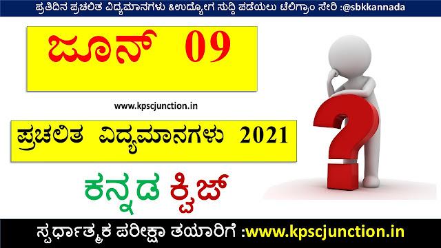 SBK KANNADA DAILY CURRENT AFFAIRS QUIZ JUNE 09 2021