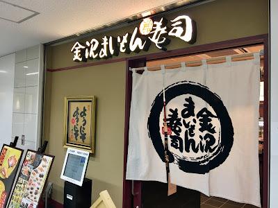 三軒茶屋にある金沢まいもん寿司の外観