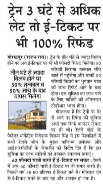 Railway Will Refund 100% for Train Delay