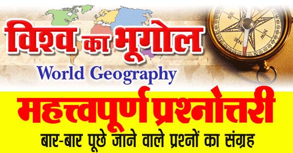 200 विश्व का भूगोल प्रश्नोत्तरी | World Geography in Hindi