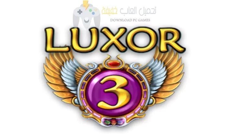 تحميل لعبة زوما الأقصر Luxor 3 للكمبيوتر مجانا
