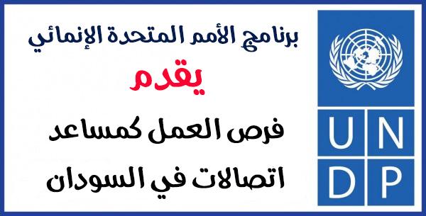 برنامج الأمم المتحدة الإنمائي يقدم فرص العمل كمساعد اتصالات في السودان