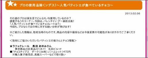 http://www.ntv.co.jp/hirunan/wednesday/2013/02/3542.html