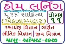 Std-11 Science Home Learning Materials GSEB Purak Sahitya Exemplar (August-2020) (www.wingofeducation.com)
