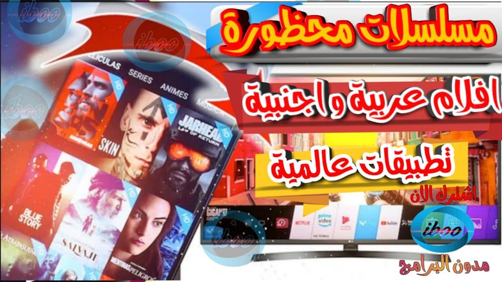 مسلسلات عربية 2021 تطبيقات للبث المباشر والقنوات العربية والرياضية