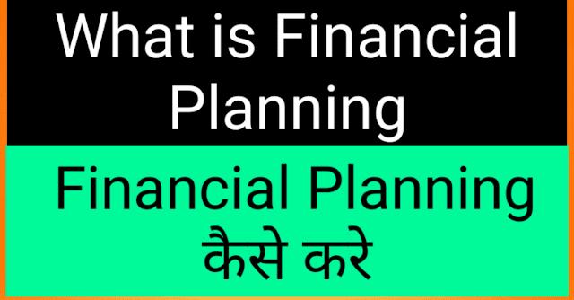 Financial planning क्या है और कैसे करे