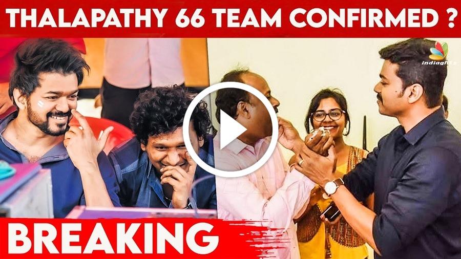 Thalapathy 66 தெறிக்கவிடும் கூட்டணி…! மீண்டும் கலக்க போகும் லோகேஷ் கனகராஜ்..