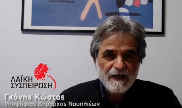 Λαϊκή Συσπείρωση Ναυπλίου: Προβλήματα στις σχολικές υποδομές του Δήμου