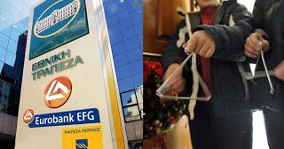 Οι τράπεζες πήραν 3 ευρώ προμήθεια από παιδιά που ζήτησαν να αλλάξουν τα κέρματα από τα κάλαντα με χαρτονομίσματα