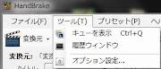 HandBrakeでDVDの動画をiPhoneで再生可能なMP4に変換