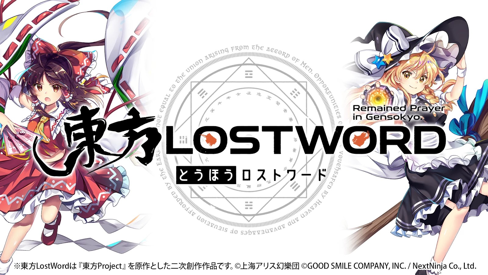 Touhou: Lost Word - First Official RPG Touhou Game