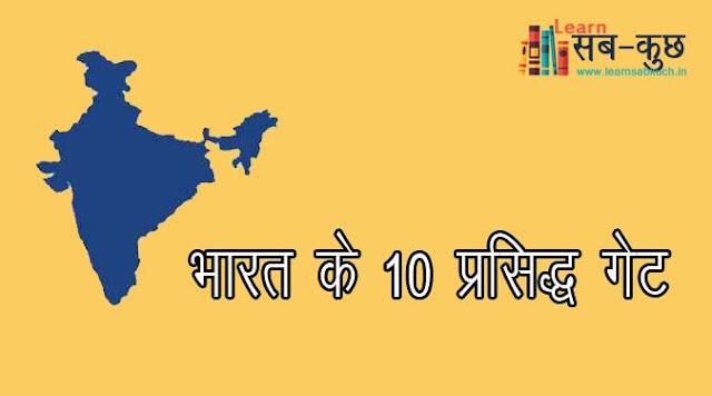 भारत के 10 प्रसिद्ध गेट