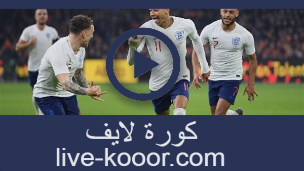 مباراة أيسلندا وإنجلترا بث مباشر