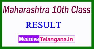 Maharashtra 10th Class Result 2017