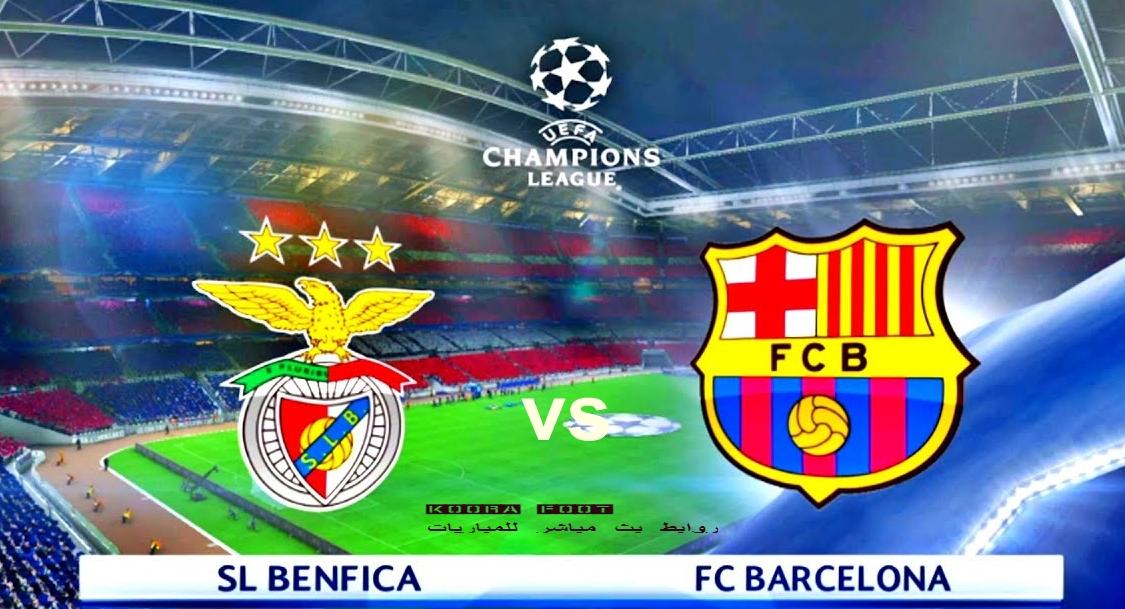 بث مباشر مباراة بنفيكا vs برشلونة دوري أبطال أوروبا