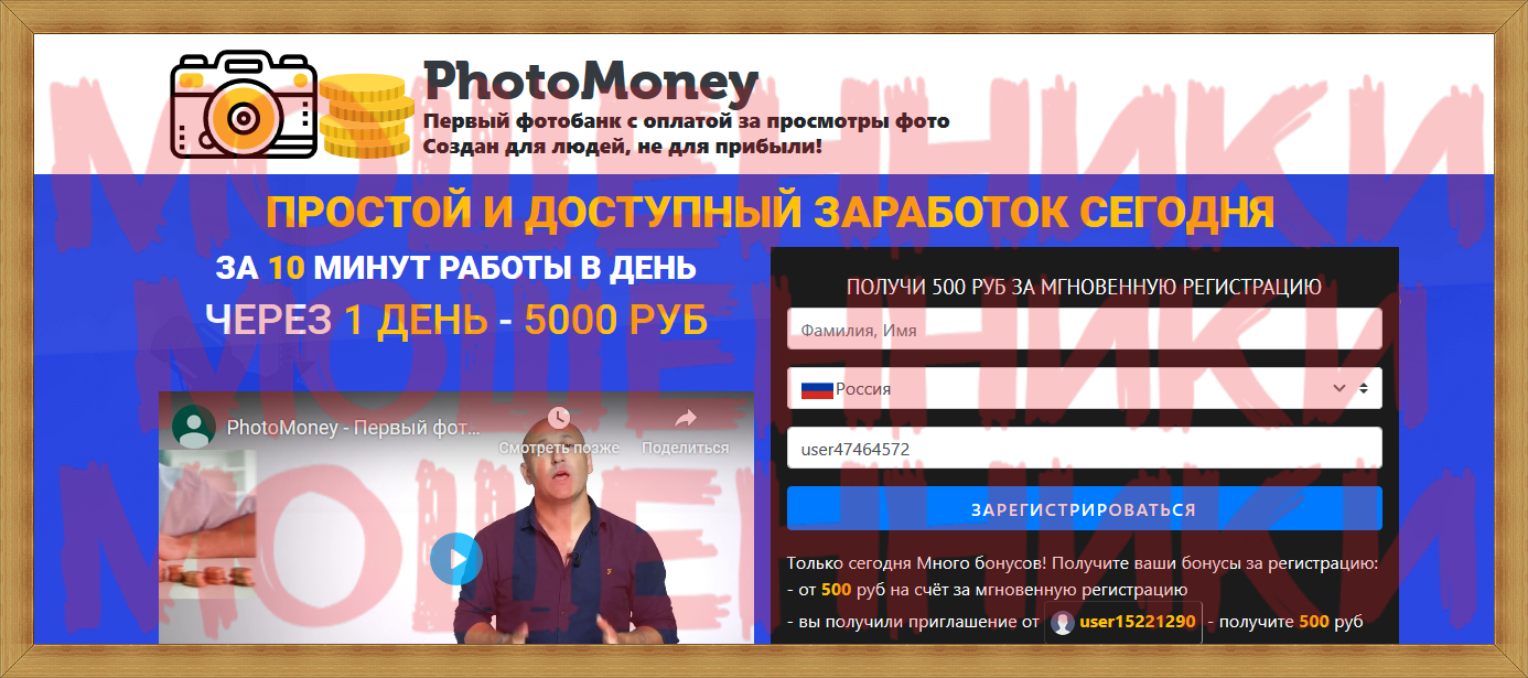 PhotoMoney – rphotomoney2019.xyz Отзывы, развод? Первый фотобанк с оплатой за просмотры фото