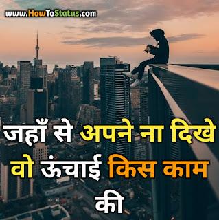 Desi Hindi Status 2021