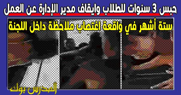في واقعة اغتصاب ملاحظة داخل لجنة الأمتحان وقف مدير الأدارة ستة أشهر و3 سنوات سجن