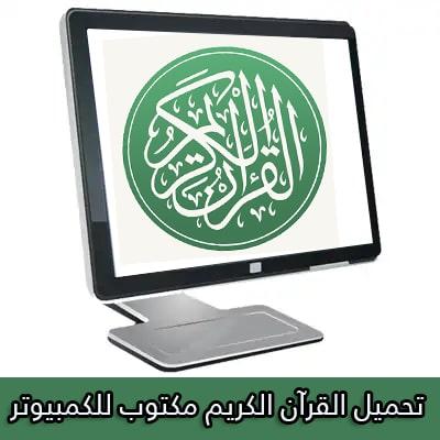 تحميل القران الكريم مكتوب للكمبيوتر