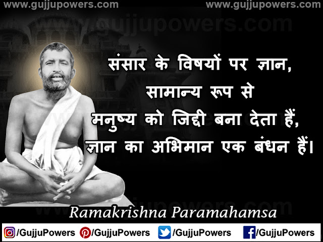 ramkrishna paramhans story in hindi