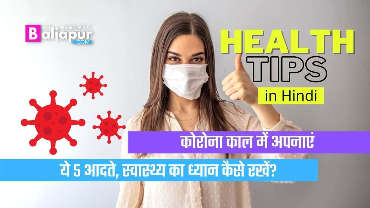 Health Tips in Hindi : कोरोना काल में अपनाएं ये आदते, स्वास्थ्य का ध्यान कैसे रखें?