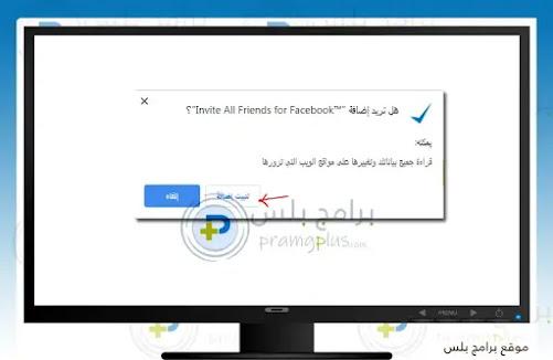 اضافة فيسبوك للكمبيوتر