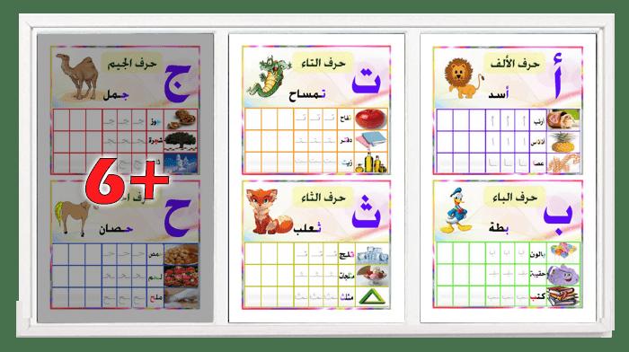 كراس تعلم كتابة الحروف العربية للسنة التحضيرية