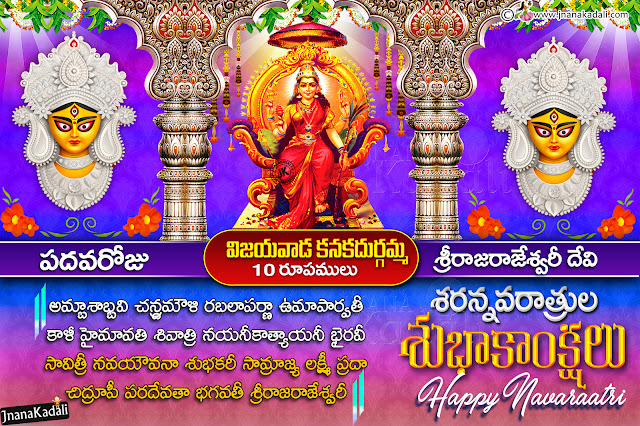 information wallpapers on navaraatri, goddess durgamma navaraatri rupaalu information, vijayawada kanakadurga navaraatri rupaalu, 10th day sri rajarajeswari deavi roopam with information