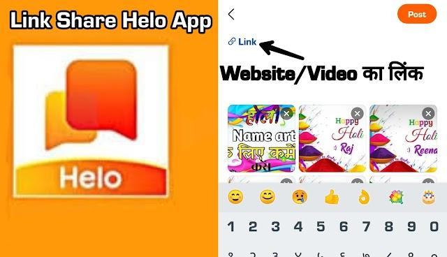 How to share link on helo app हेलो अप्प पर लिंक शेयर करे [June लिंक जेनरेट ट्रिक्स]