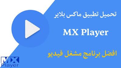 تحميل تطبيق ماكس بلايرMX Player مشغل الفيديو للاندرويد