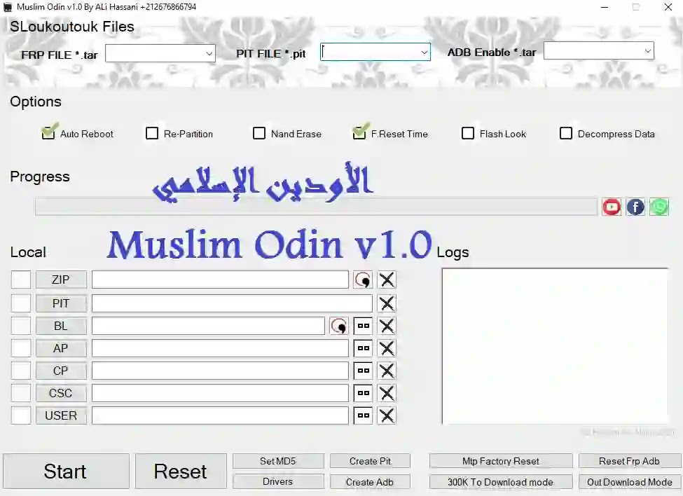 الأودين الإسلامي Muslim Odin v1.0
