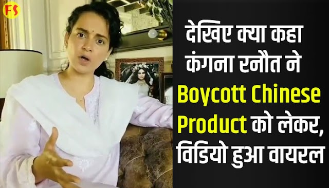 कंगना रनौत ने आत्मनिर्भर होने की ली प्रतिज्ञा Boycott Chinese Products को लेकर बनाई वीडियो, कहाँ ये सिर्फ आर्मी की नहीं बल्कि हमारी भी लड़ाई है