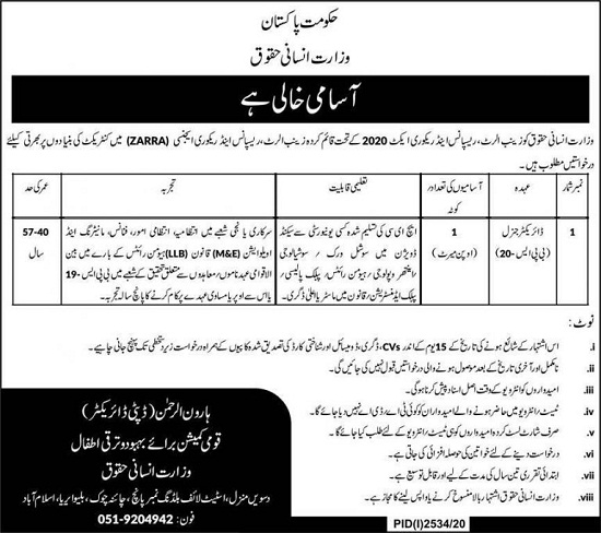 ministry-of-human-rights-jobs-2020-islamabad-application-form