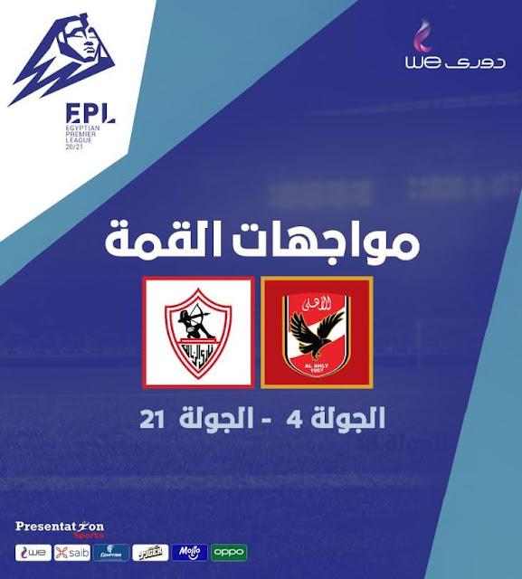 مباراة القمة بين الأهلى والزمالك فى الموسم الجديد 2020/2021