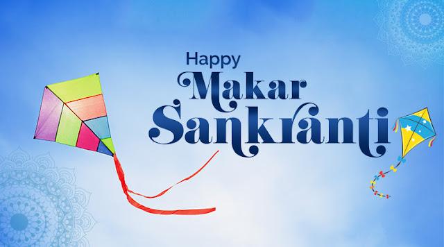 Makar Sankranti Photo - मकर सक्रांति फोटो