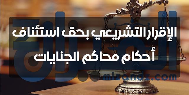 مداخلة بعنوان : الإقرار التشريعي بحق استئناف أحكام محاكم الجنايات بقلم د. لوني نصيرة
