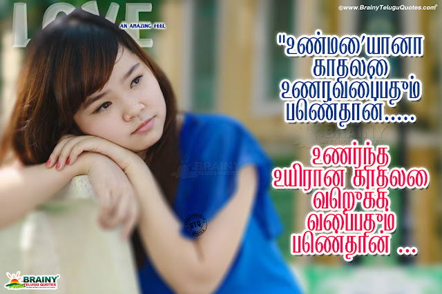 ove messages in tamil-romantic love quotes in tamil, tamil love messages online, kadhal kavithai in tamil,best love messages in tamil, New and Nice Tamil Love Poems online,Love Quotes (Kavithai), Poems And Poetry In Tamil With Images For Whatsapp And Facebook Sharing, About, Sad, Love Failure, Heart Touching, Cute And Husband Wife Romantic Kadhal Kavithaigal
