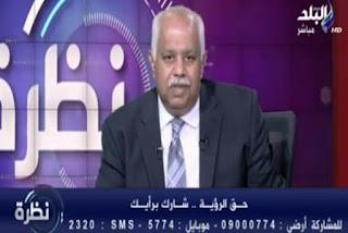 برنامج نظرة مع حمدى رزق حلقة الخميس 10-8-2017