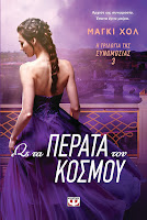 http://www.culture21century.gr/2018/04/h-trilogia-ths-synwmosias-3-ws-ta-perata-toy-kosmoy-ths-maggie-hall-book-review.html