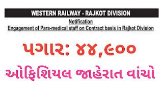 Western Railway-Rajkot Division Recruitment For Staff Nurse Posts 2020